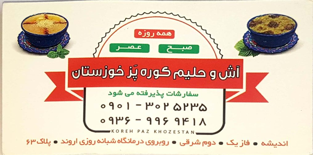 آش و حلیم کوره پز خوزستان