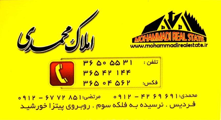 املاک محمدی