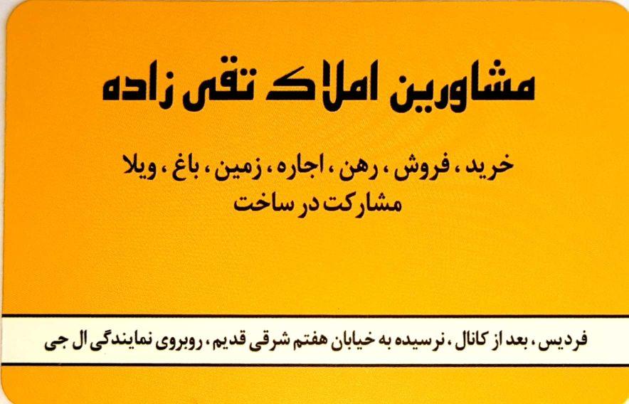 مشاورین املاک تقی زاده