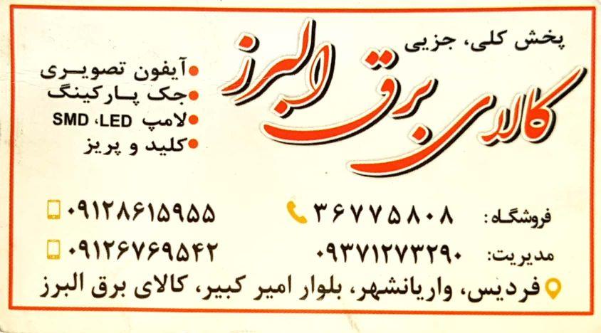 گالری برق البرز