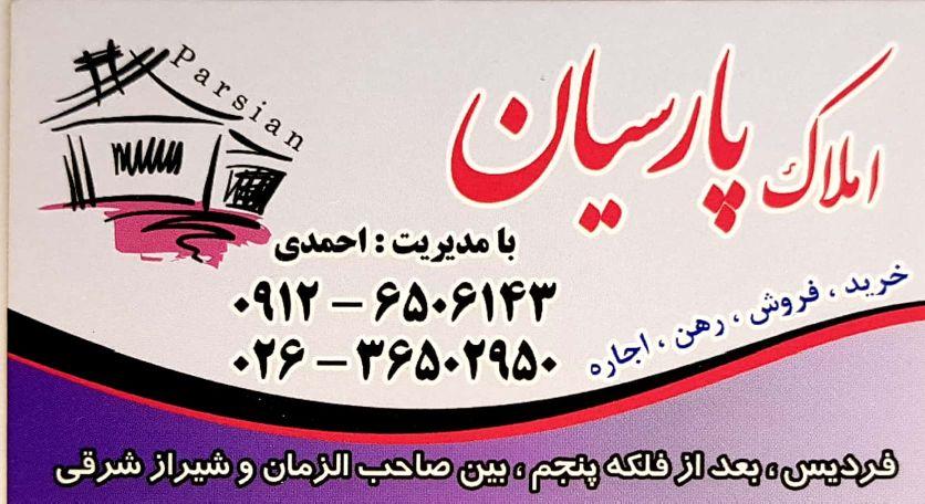 املاک پارسیان