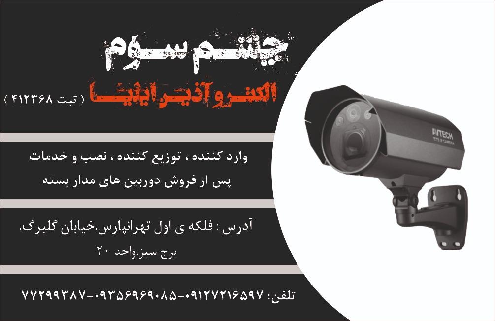 شرکت دوربین مداربسته و دزدگیر اماکن الکترواذین