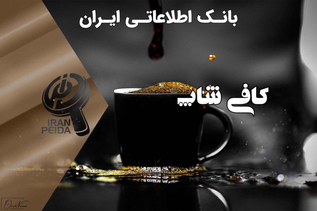 دنیای قهوه