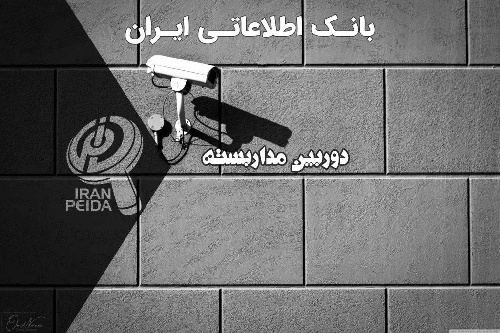 دوربین مداربسته در فردیس