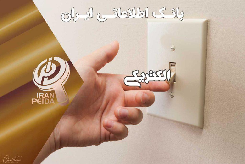 صوتی تصویری حاج عموری