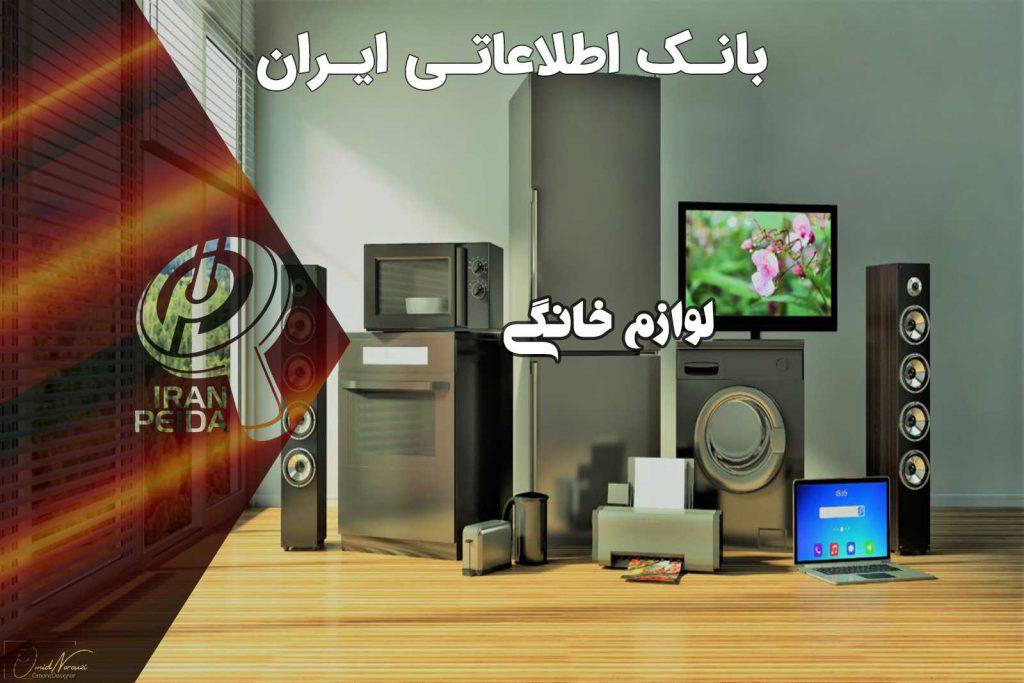 کالای خانگی عموری