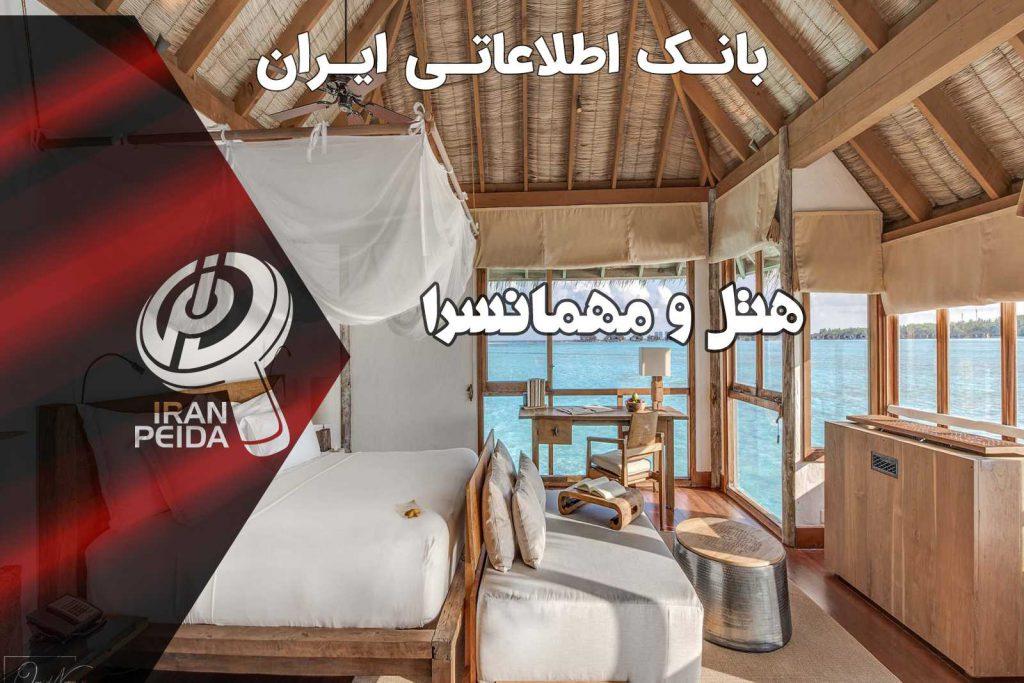 هتل و تالارهای ایرانیان