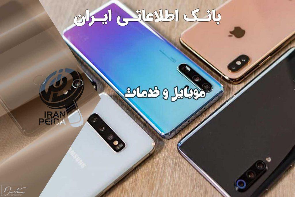 تعمیرات موبایل در فردیس