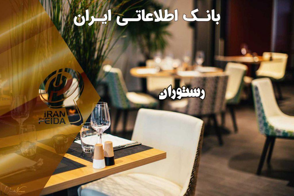 تالارها و رستوران های احسان