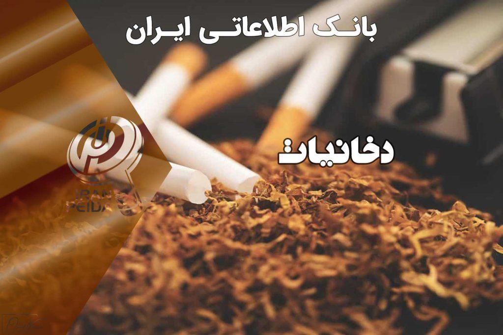پخش دخانیات علی