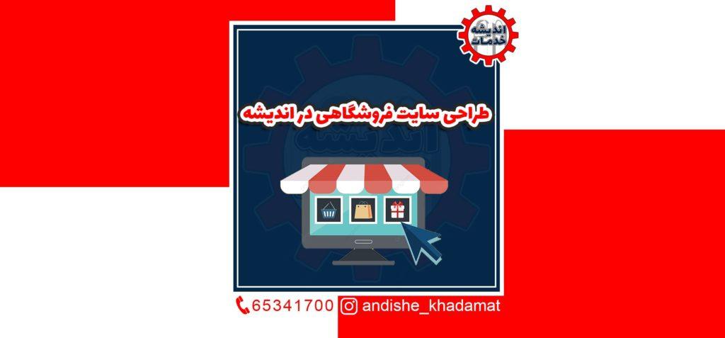 طراح سایت فروشگاهی در اندیشه و شهریار