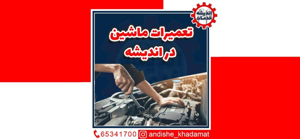 تعمیرات ماشین در اندیشه و شهریار
