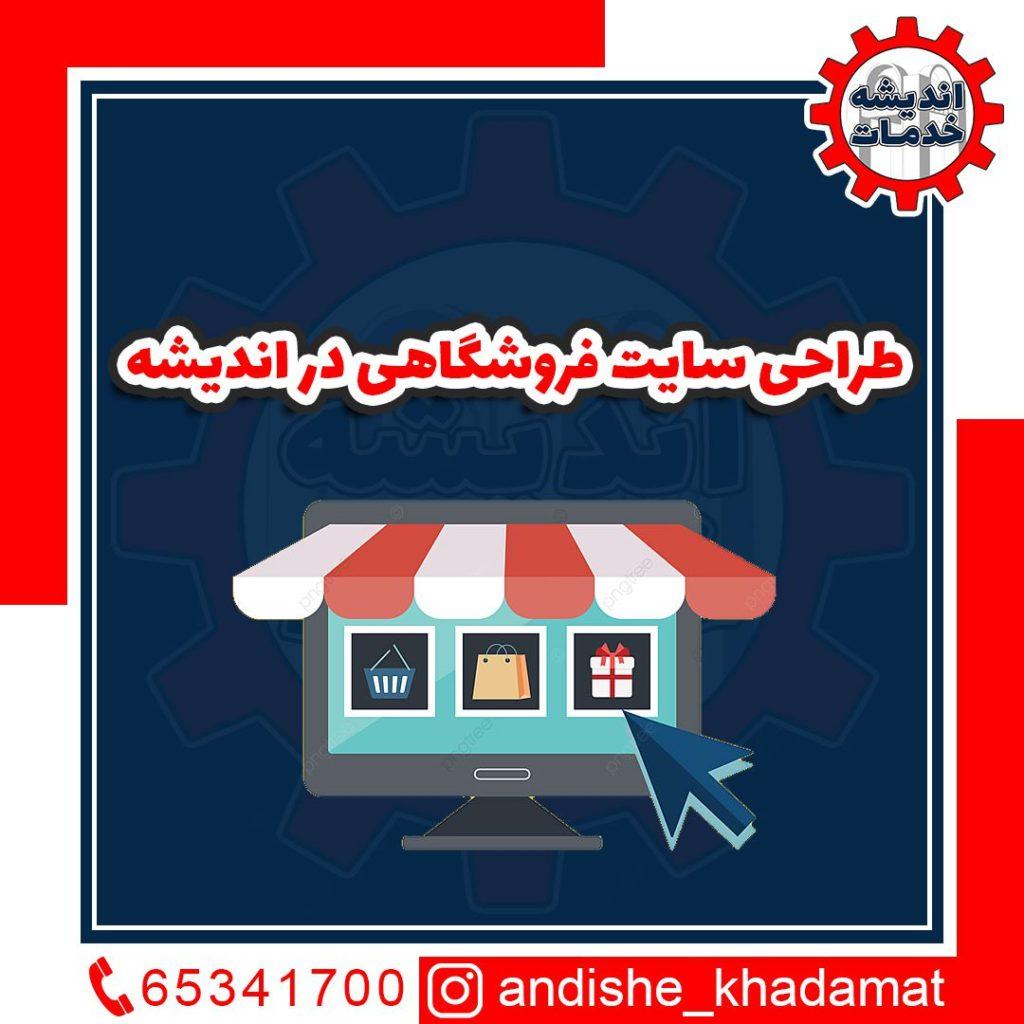 طراح سایت فروشگاهی در اندیشه و شهریار 1