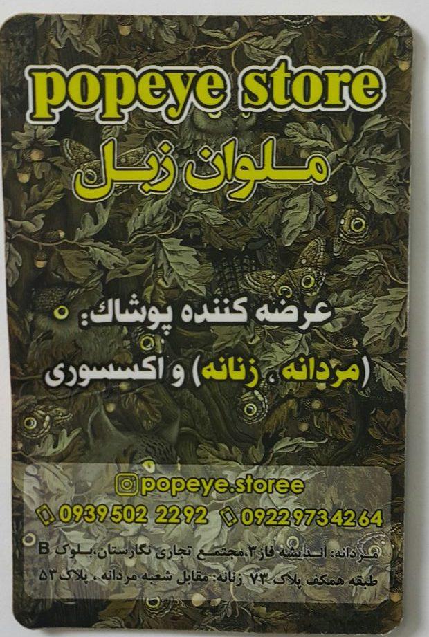 پوشاک ملوان زبل