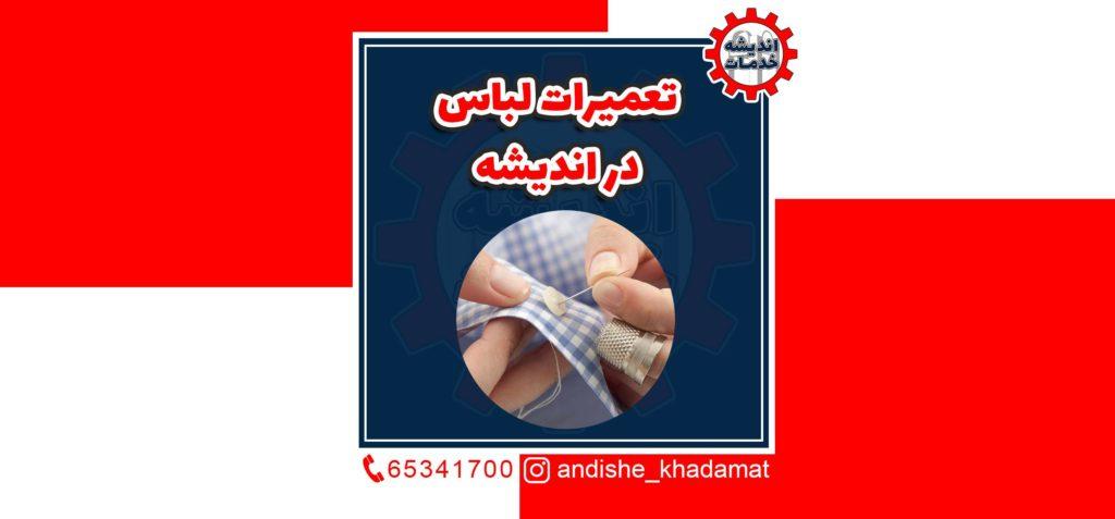 تعمیرات لباس در اندیشه