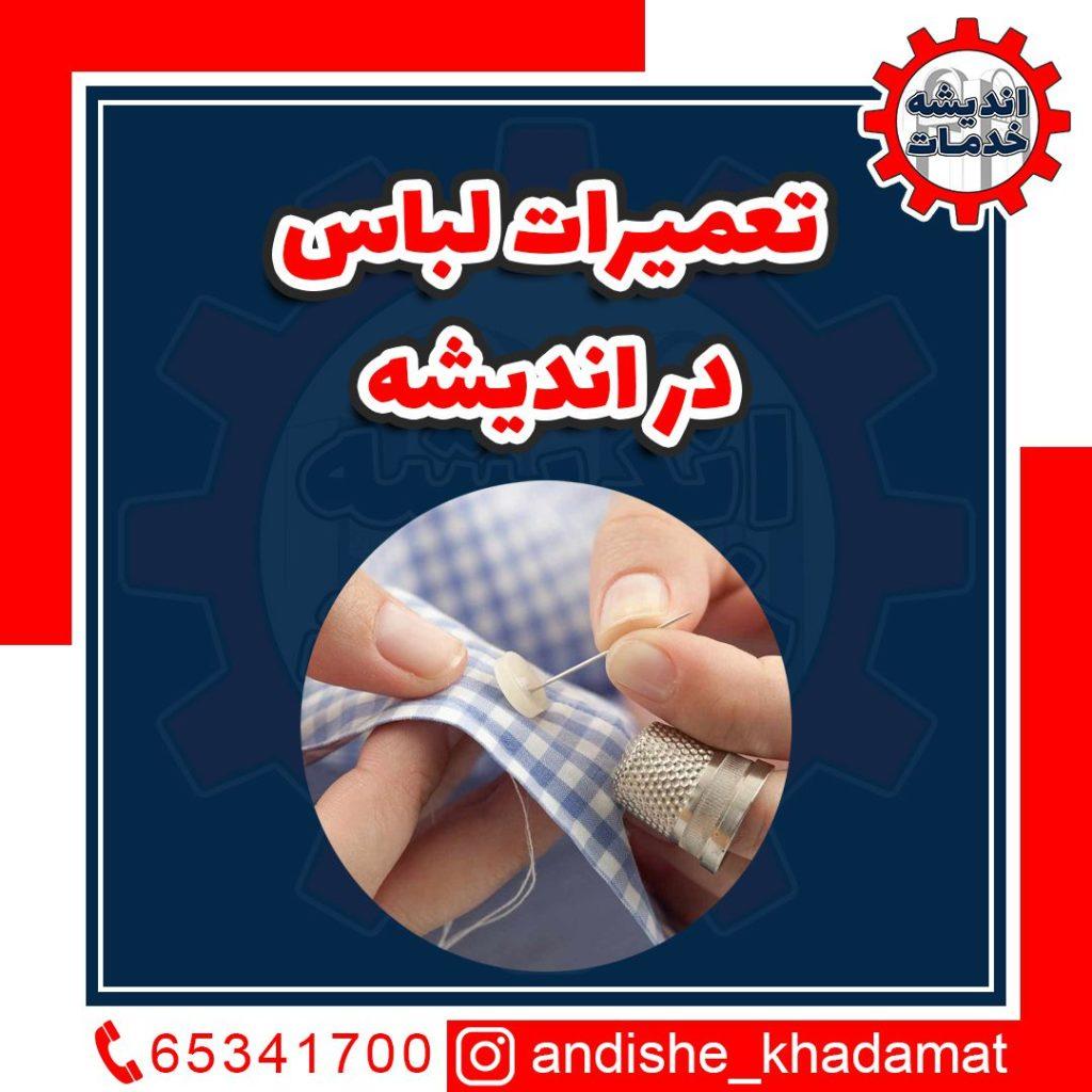 تعمیرات لباس در اندیشه 1