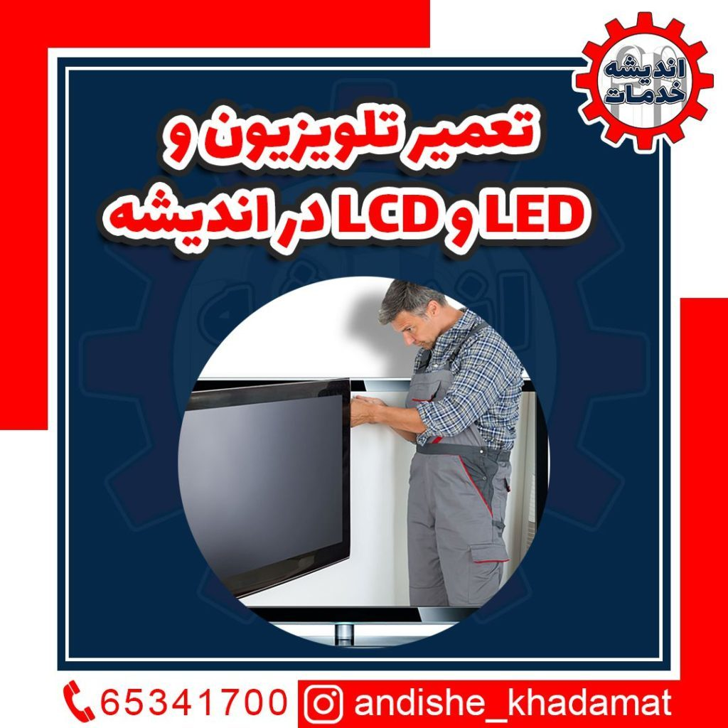 تعمیرات تلویزیون LG در ملارد 1
