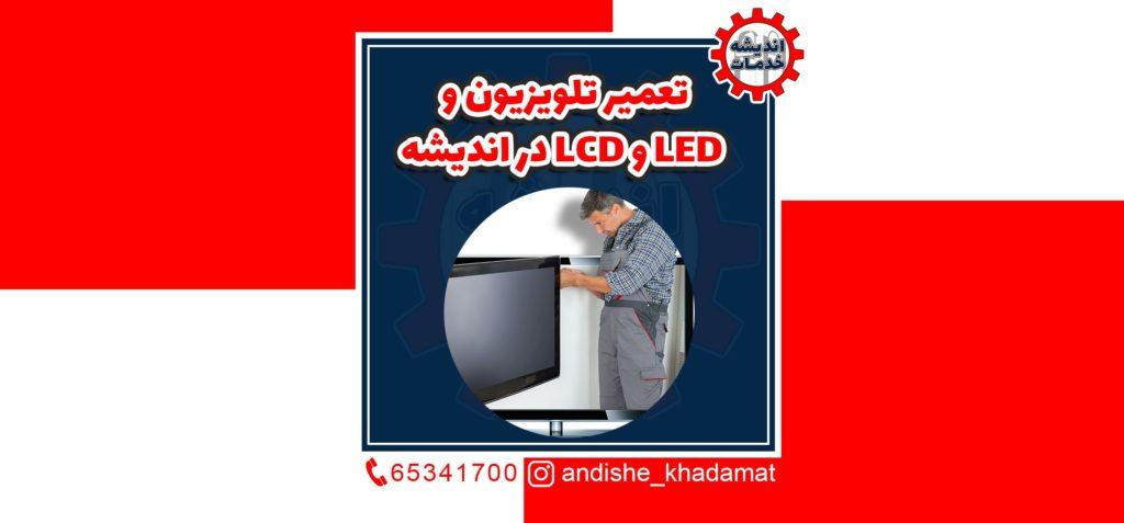 تعمیرات تلویزیون SHARP در مشکین دشت