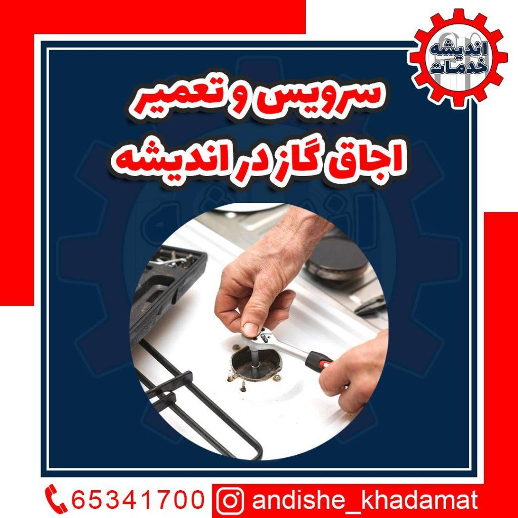 سرویس و تعمیر اجاق گاز در اندیشه 1