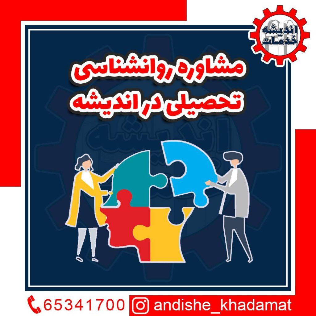 مشاوره روانشناسی تحصیلی در اندیشه 1