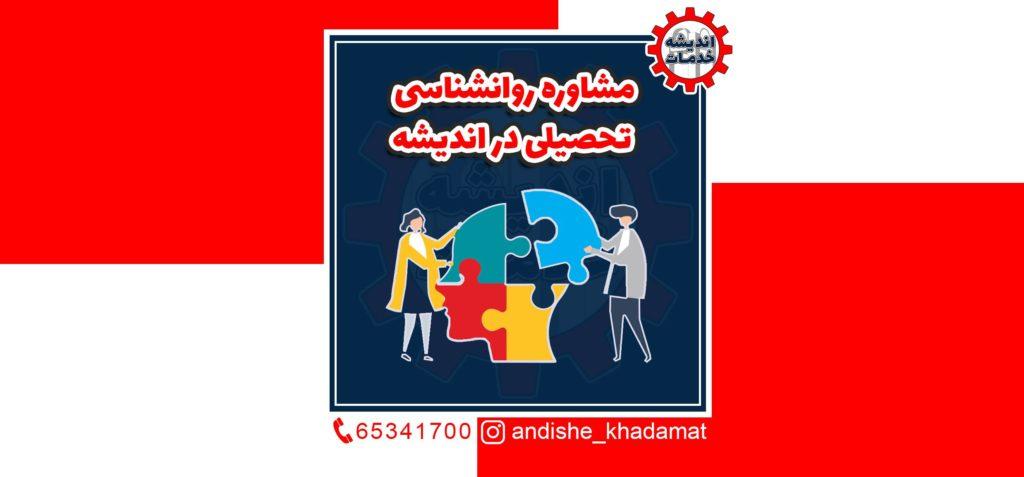مشاوره روانشناسی تحصیلی در اندیشه