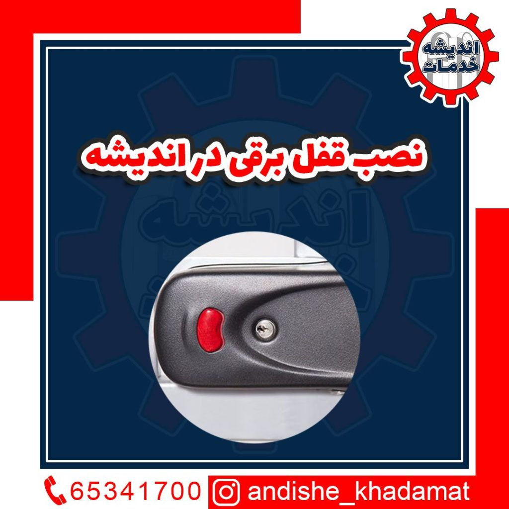 نصب قفل برقی در اندیشه 1