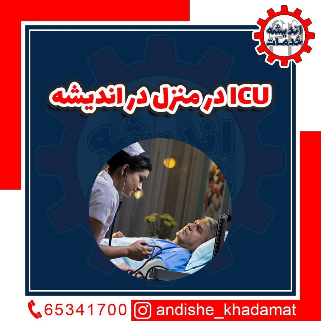 ICU در منزل در اندیشه 1